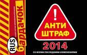 Антиштраф-2014: со всеми последними изменениями