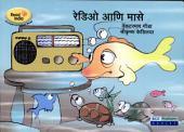 Radio Aani Maase: Venkatramana Gowda