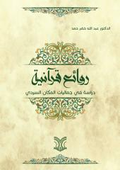 روائع قرآنية: دراسة في جماليات المكان السردي