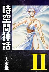 時空間神話Ⅱ