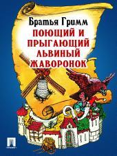 Поющий и прыгающий львиный жаворонок (перевод П.Н. Полевого)