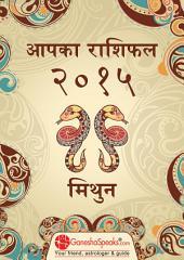 मिथुन - आपका राशिफल २०१५: Your Zodiac Horoscope by GaneshaSpeaks.com - 2015