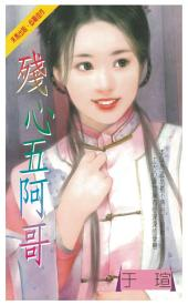 親親小管家<限>: 禾馬文化紅櫻桃系列056