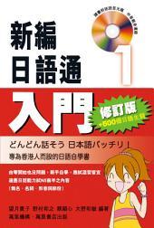 新編日語通1:入門(修訂版)