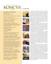Журнал «Консул» No 4 (19) 2009