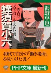 蜂須賀小六: 秀吉の天下取りを支えた男