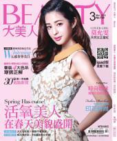 BEAUTY大美人NO.139 (2015年3月號): 活氧美人在春天盛開