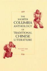 The Shorter Columbia Anthology Of Traditional Chinese Literature Book PDF