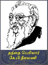 Thanthai Periyar: தந்தை பெரியார்