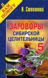 5. Заговоры сибирской целительницы