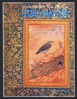 Mug̲h̲al Painter of Flora and Fauna Ustād Manṣūr