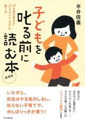 新装版 子どもを叱る前に読む本: 「やる気のある子」「ひとりでできる子」の育て方