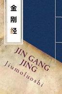 Jin Gang Jing