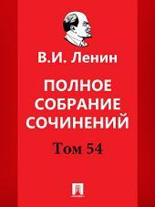 Полное собрание сочинений. Пятьдесят четвертый том.