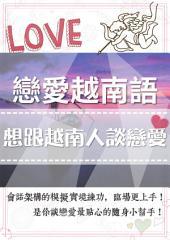 戀愛越南語: 最豐富的越語自學教材