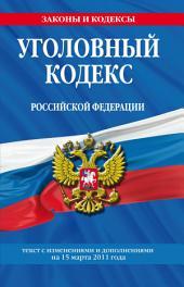 Уголовный кодекс Российской Федерации. Текст с изменениями и дополнениями на 15 марта 2011 г.