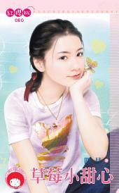 草莓小甜心<限>: 禾馬文化紅櫻桃系列077