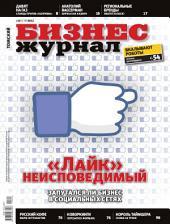 Бизнес-журнал, 2012/10: Томская область