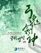 [세트] 궁귀검신 2부(전9권/완결)