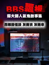 BBS飄板-蘇大師人氣鬼故事集 西雅圖怪談 灰雨衣 灰雨傘