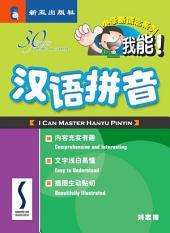 e-小学新概念系列: 汉语拼音 我能!: e-I Can Master Hanyu Pinyin