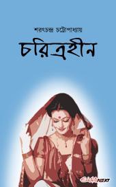 চরিত্রহীন / Charitraheen (Bengali): Classic Bengali Novel