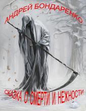 Сказка о смерти и нежности