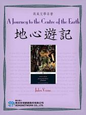 A Journey to the Centre of the Earth (地心遊記)