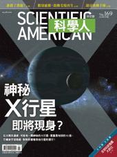 科學人(第169期/2016年3月號): SM169