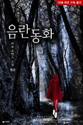 [합본] 음란동화 (전2권/완결)