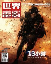 世界電影雜誌 第565期 2016年1月號: 13小時:班加西的秘密士兵