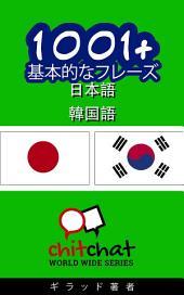 1001+ 基本的なフレーズ 日本語 - 韓国語