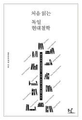 처음 읽는 독일 현대철학 : 맑스부터 호네트까지, 우리 눈으로 그린 철학 지도-처음 읽는 철학02