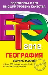 ЕГЭ 2012. География. Сборник заданий