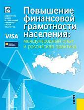 Повышение финансовой грамотности населения: международный опыт и российская практика