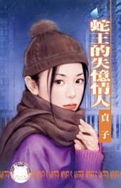 蛇王的失憶情人~我愛黑社會之二: 禾馬文化水叮噹系列053