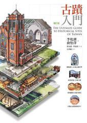 古蹟入門(增訂版): The Ultimate Guide To Historical Sites of Taiwan