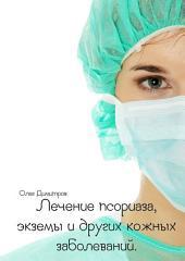 Лечение псориаза, экземы и других кожных заболеваний