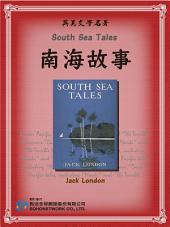 South Sea Tales (南海故事)