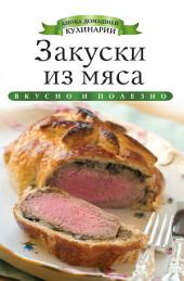 Закуски из мяса
