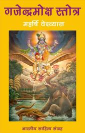 गजेन्द्रमोक्ष स्तोत्र (Hindi Sahitya): Gajendramoksh Stotra (Hindi Sahitya)