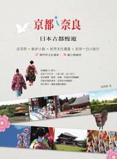 京都•奈良,日本古都慢遊?? 古寺院X散步小路X世界文化遺產X近郊一日小旅行