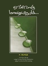 ovvoru mazhaiyilum: ஒவ்வொரு மழையிலும்…