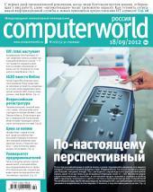 Журнал Computerworld Россия: Выпуски 22-2012
