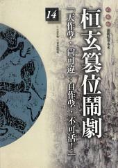 桓玄篡位鬧劇: 柏楊版通鑑紀事本末14