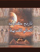 تاريخ حضارات العالم القديمة