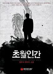 [무료] 초월인간 1 - 하