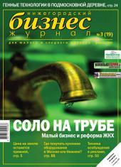 Бизнес-журнал, 2004/03: Нижегородская область