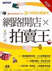網路開店x拍賣王--零元創業加薪不求人3小時開店賣翻天(電子書)