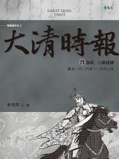 大清時報首部曲: 八旗建國